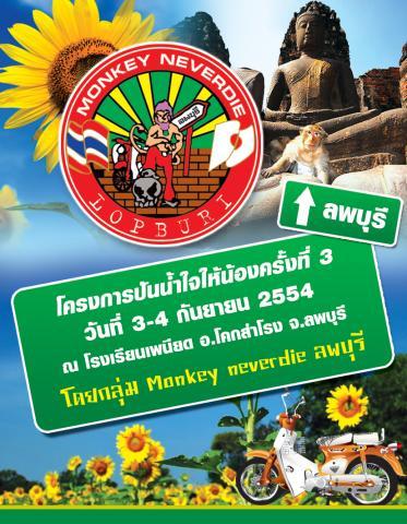 Name:  Monkey Neverdie 9x7st.jpg Views: 50 Size:  51.8 KB