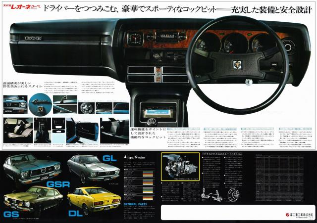 Name:  37-14F-73a%20leone%20coupe_02.jpg Views: 4441 Size:  61.9 KB