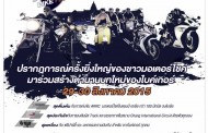 Chang Buriram Bike Fest 2015