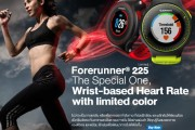 GARMIN Forerunner 225 limited edition