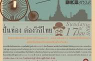 ปั่นท่องล่องวิถีไทย