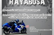 โปรโมชั่นสุดพิเศษ!!! Hayabusa