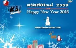 สวัสดีปีใหม่ 2559 / Happy New Year 2016