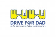 DRIVE FOR DAD 88 คัน 88 พรรษา