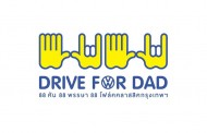 DRIVE FOR DAD 88 คัน 88 พรรษา