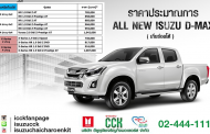 ราคา All New Isuzu D-Max 1.9 Auto
