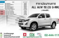 ราคา All New Isuzu D-Max 1.9 Auto