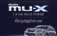Isuzu MU-X  1.9 / 3.0 Ddi Blue Power