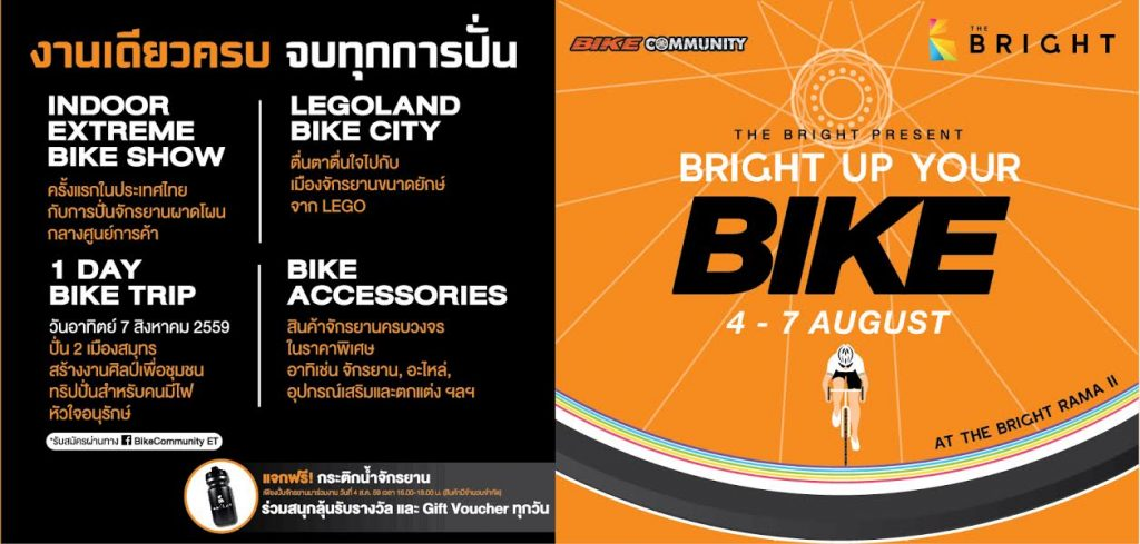 "THE BRIGHT"" PRESENT : BRIGHT UP YOUR BIKE"