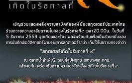 กิจกรรมแสดงพลังถวายความอาลัย ในวันที่ 5 ธันวาคม 2559