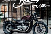 The All New Triumph Bonneville Bobber