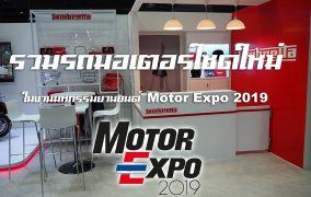 งาน Thailand International Motor Expo 2019