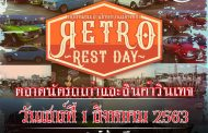 Retro Rest Day ณ ตลาดนัดมะลิ ( ครั้งที่ 2 )