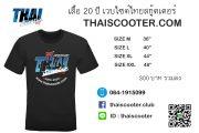 เสื้อ 20 ปี thaiscooter